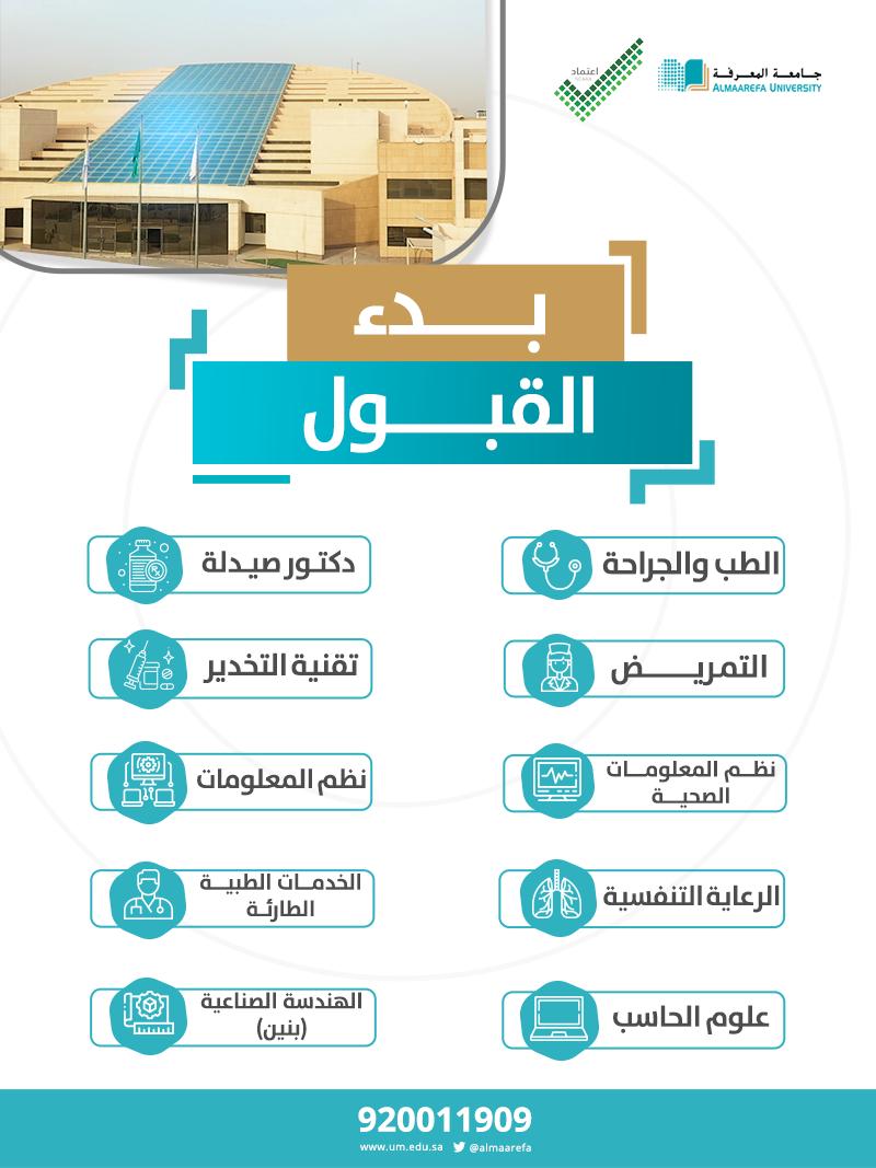 نجاح مدينة دوار الشمس التقديم على الجامعه Ffigh Org
